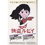 快盗ルビイ (Roadshow books)