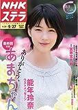 NHKウィークリーSTERA(ステラ) 2013年9月27日号 [雑誌][2013.9.18]