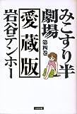 みこすり半劇場 4 (BUNKA COMICS)