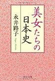 美女たちの日本史 (中公文庫)
