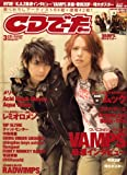 CD でーた 2009年 03月号 [雑誌]