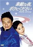 素敵な夜、ボクにください DVDメモリアル・エディション[DVD]