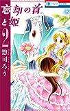 忘却の首(しるし)と姫 2 (花とゆめCOMICS)