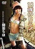 岡田ちほ 18歳のヒミツ [DVD]