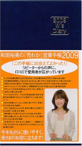 2009 W's Diary 和田裕美の「売れる!」営業手帳2009―ネイビー