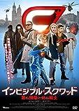 インビジブル・スクワッド 悪の部隊と光の戦士 [DVD]