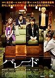 香里奈 DVD 「パレード (初回限定生産)」