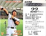 松井秀喜 ホームランカード 22号