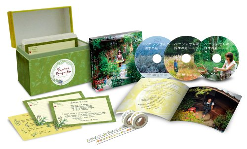 ベニシアさんの四季の庭 DVD&ブルーレイ限定版~ベニシアさんのレシピBOX仕様~ [Blu-ray]