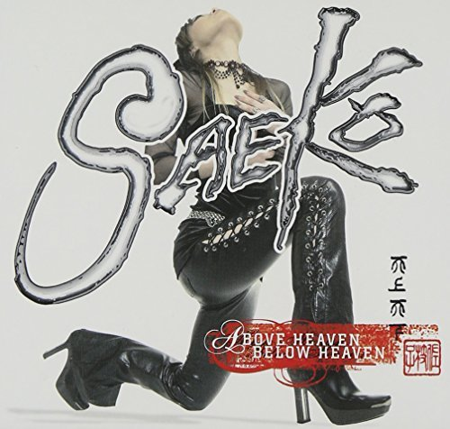 Above Heaven Below Heaven by Saeko (2004-08-23)