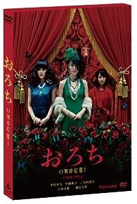 おろち [DVD]