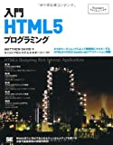 入門HTML5プログラミング (Programmer's SELECTION)