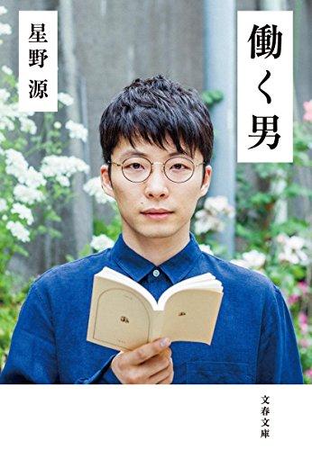 働く男 (文春文庫)