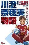 なでしこのキセキ 川澄奈穂美物語 公認シリコンバンド2本付き / 大和屋 エコ のシリーズ情報を見る