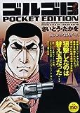 ゴルゴ13 POCKET EDITION 南フロリダ殺人ゲーム (SPコミックス)