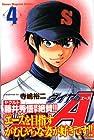 ダイヤのA 第4巻 2007年02月16日発売
