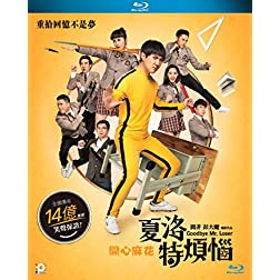 Goodbye Mr. Loser [Blu-ray]