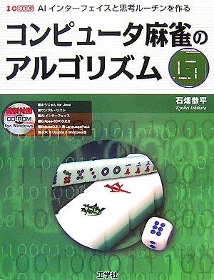 コンピュータ麻雀のアルゴリズム
