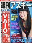 週刊 アスキー 2013年 9/3号 [雑誌]