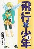 飛行×少年 / 藍川 さとる のシリーズ情報を見る
