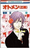 オトメン(乙男) 第10巻 (花とゆめCOMICS)