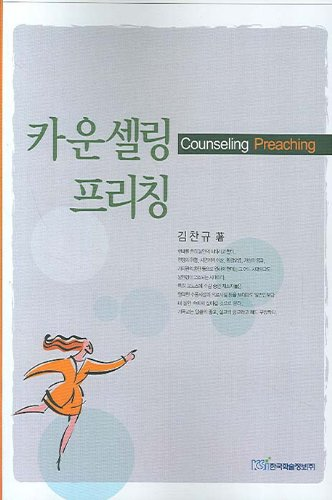 counseling-pre-ching-korean-edition