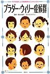 プラダー・ウィリー症候群 先天性疾患による発達障害のことがわかる本 (健康ライブラリースペシャル)