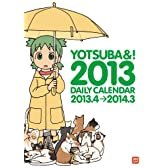 よつばとひめくり2013 ([カレンダー])