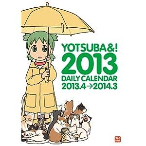 """よつばとひめくり2013 """" style="""