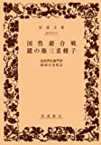 img - for Right triple shroud of country of grandfather battle-spear (Iwanami Bunko) (1989) ISBN: 4003021126 [Japanese Import] book / textbook / text book