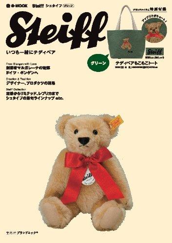 Steiff グリーン (e-MOOK) (e-MOOK 宝島社ブランドムック)