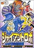 ジャイアントロボ地球の燃え尽きる日 3 (3) (チャンピオンREDコミックス)