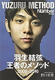 羽生結弦 王者のメソッド (Sports graphic Number books)