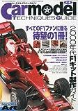 MODEL Art (モデル アート) 増刊 カーモデルテクニックF1編 2010年 04月号 [雑誌] 【車】