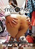 自宅で初アナル [DVD]