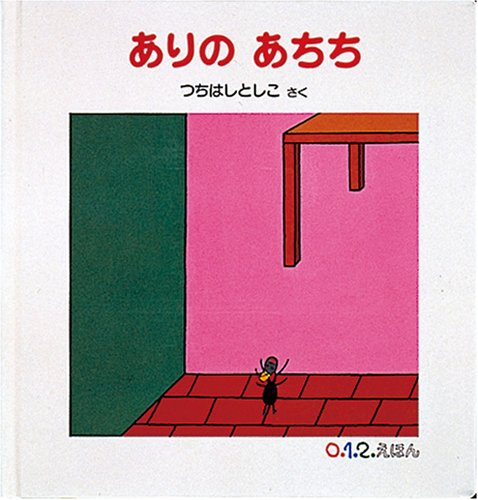 ありの あちち (0.1.2.えほん)