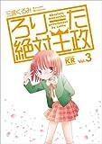 ろりーた絶対王政 (3) (まんがタイムKRコミックス フォワードシリーズ)