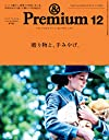 & Premium (アンド プレミアム) 2014年 12月号 [雑誌]