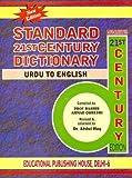 img - for Standard Twenty First Century Urdu-English Dictionary by Bashir Ahmad Qureshi (1991-12-05) book / textbook / text book