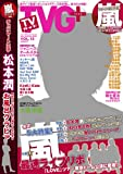 TVガイドPLUS (プラス) VOL.13 2014年 2/6号 [雑誌]