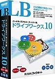 LB ドライブワークス10