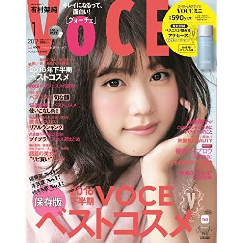 VOCE 2017年1月号 増刊【雑誌】
