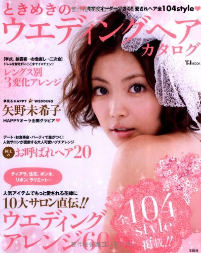 Wedding Hairstyle Catalog Japanese Mook In Japanese