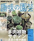 NHKテキスト 趣味の園芸 2016年 08 月号 [雑誌]