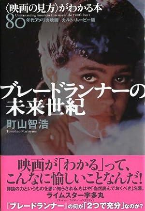 〈映画の見方〉がわかる本80年代アメリカ映画カルトムービー篇 ブレードランナーの未来世紀 (映画秘宝コレクション)