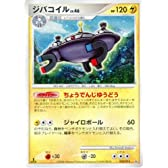 ジバコイルLV.46 ポケモンカードゲーム シングル DPs【ギラティナVSディアルガ】003/014