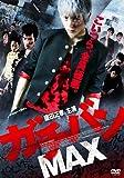 ガチバンMAX I [DVD]