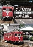 ノスタルジック・トレイン 名古屋鉄道 揖斐線/谷汲線往復前方展望 [DVD]