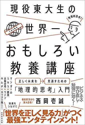ネタリスト(2019/08/20 07:00)東大生が「地理」の勉強をすすめる理由