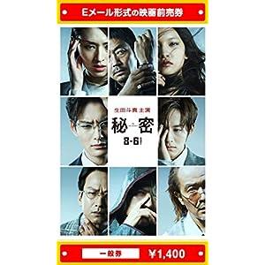 【一般券】『秘密 THE TOP SECRET』 映画前売券(ムビチケEメール送付タイプ)